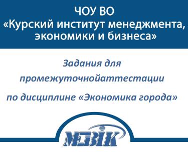 Экономика города МЭБИК