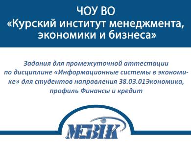 МЭБИК Информационные системы в экономике ПИ-009/170-1 Билеты