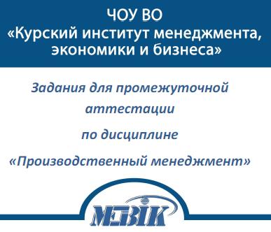 МЭБИК производственный менеджмент