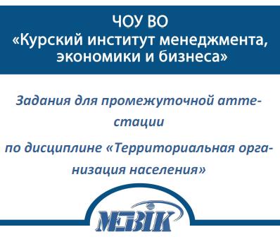 МЭБИК Территориальная организация населения