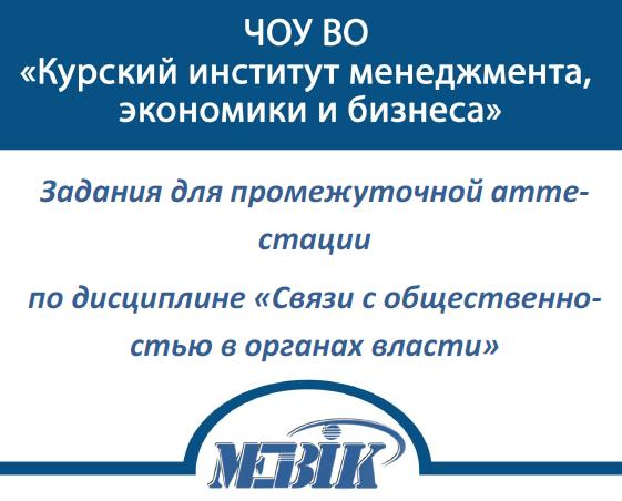 МЭБИК Связи с общественностью в органах власти