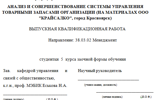 ВКР МЭБИК Управление запасами