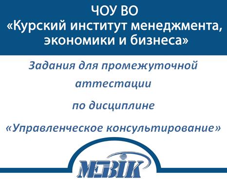 МЭБИК Управленческое консультирование