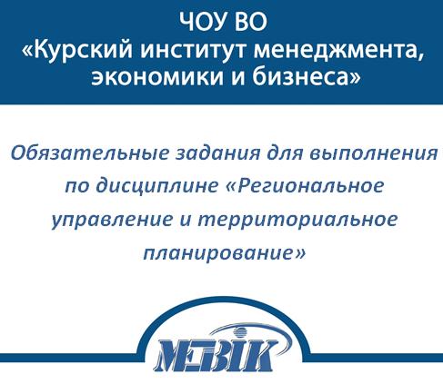 Региональное управление и территориальное планирование контрольная работа 1169