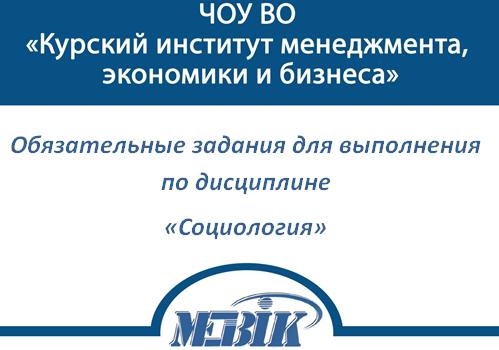 МЭБИК Социология