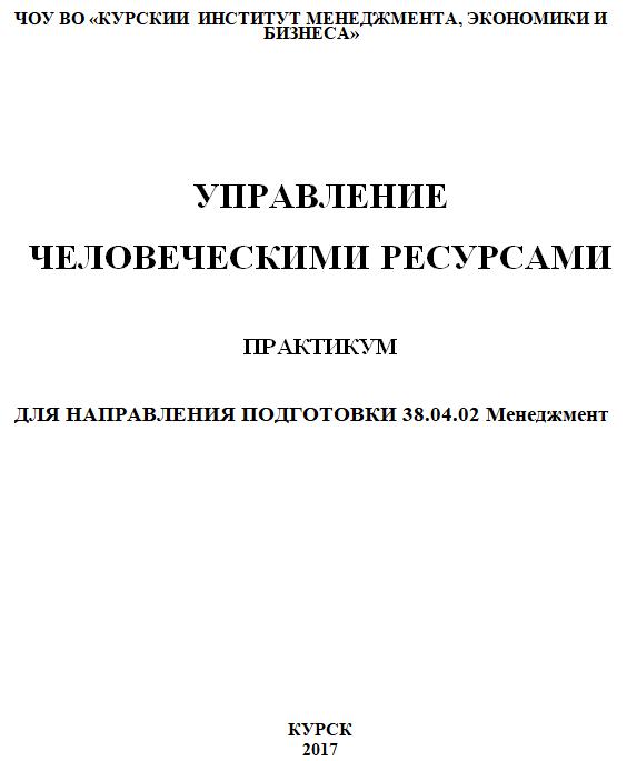 Управление человеческими ресурсами: практикум / МЭБИК