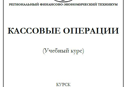 РФЭТ Кассовые операции