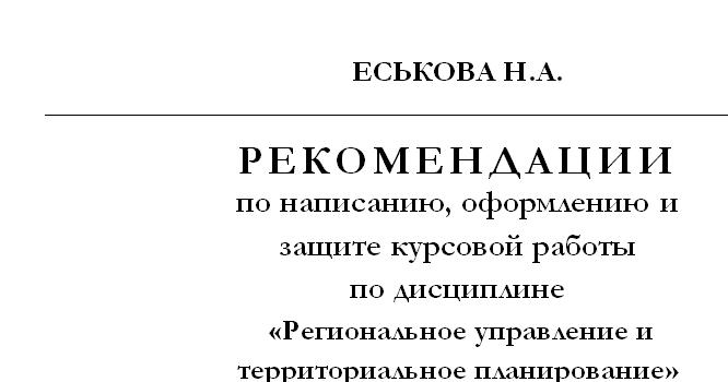 МЭБИК Региональное управление и территориальное планирование