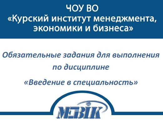 Введение в специальность Государственное и муниципальное управление Ответы