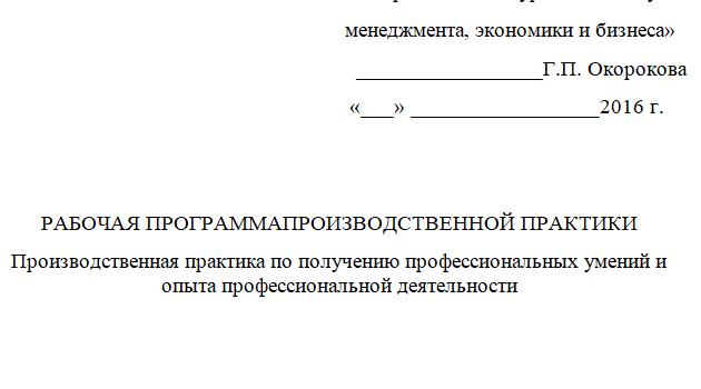 МЭБИК Производственная практика Менеджмент Готовый отчет