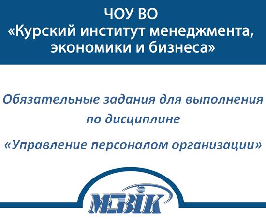 МЭБИК Управление персоналом организации