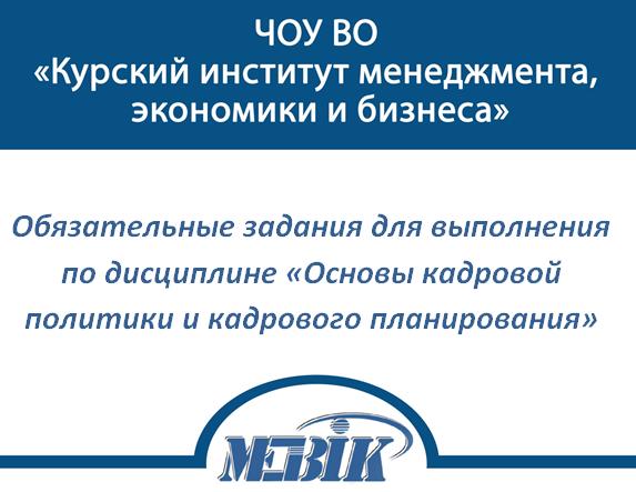 МЭБИК Основы кадровой политики и кадрового планирования