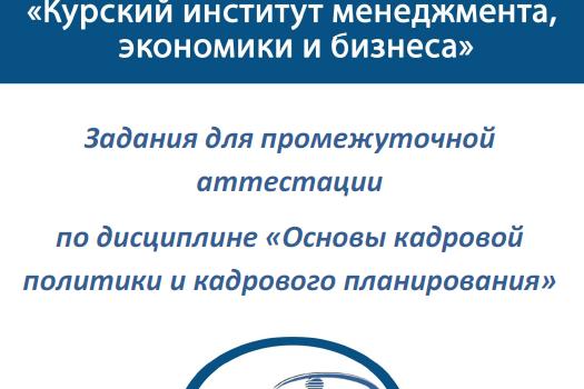 МЭБИК Основы кадровой политики и кадрового планирования ТМ-009/78-1 Билеты