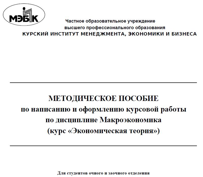 МЭБИК Курсовые по макроэкономике (экономической теории)