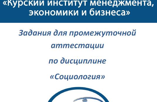 МЭБИК Билеты по социологии