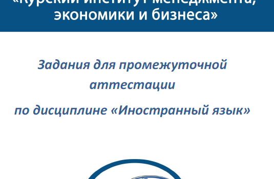 Иностранный язык МЭБИК Билеты ТМ-009/67-1