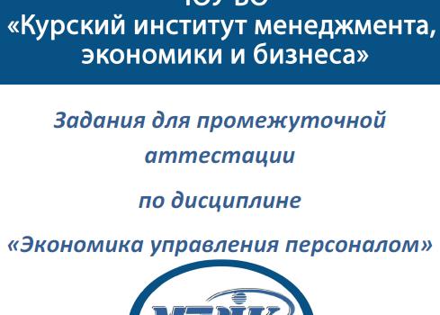 МЭБИК Экономика управления персоналом Билеты