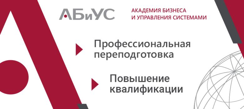 АБиУС Академия бизнеса и управления системами