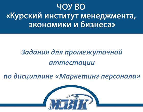 МЭБИК Маркетинг персонала Билеты