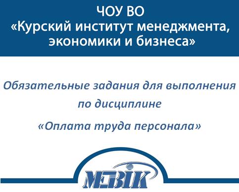 МЭБИК Оплата труда персонала