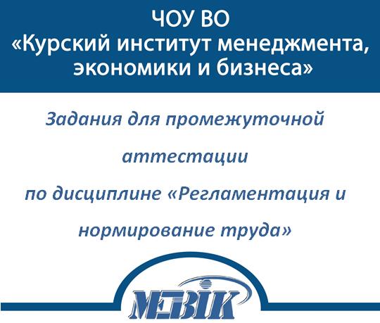 МЭБИК Регламентация и нормирование труда