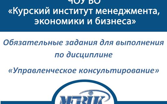 МЭБИК Управленческое консультирование Ответы