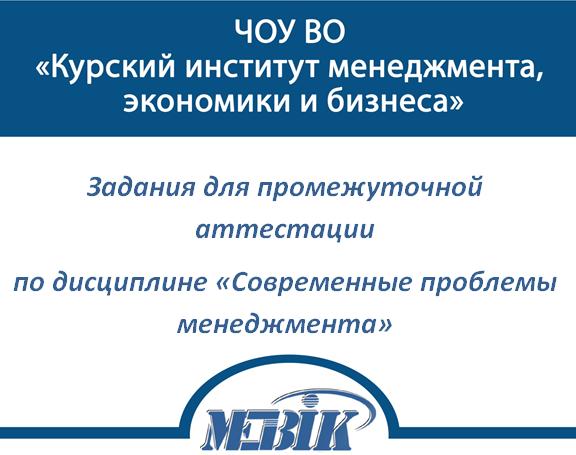 МЭБИК Современные проблемы менеджмента