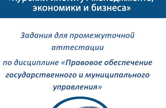 МЭБИК Правовое обеспечение ГМУ