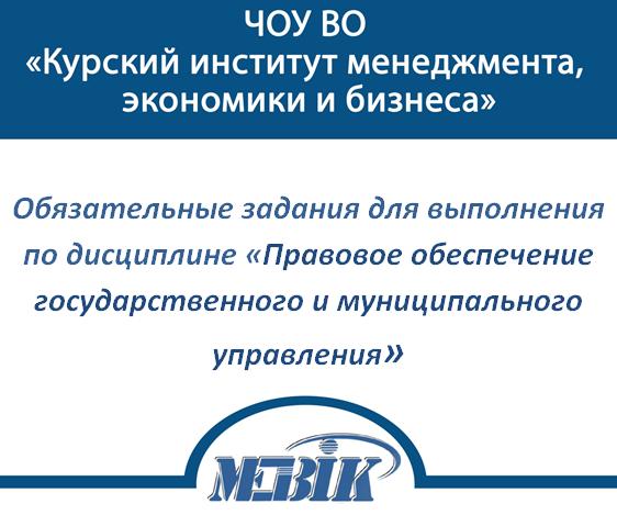 МЭБИК Правовое обеспечение государственного и муниципального управления