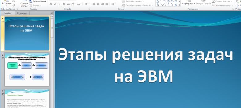 МЭБИК Презентация этапы решения задач на ЭВМ