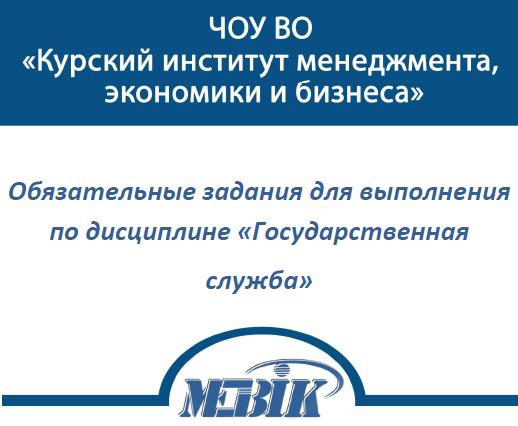 МЭБИК государственная служба Ответы