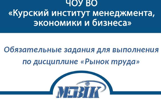МЭБИК Рынок труда Ответы теста