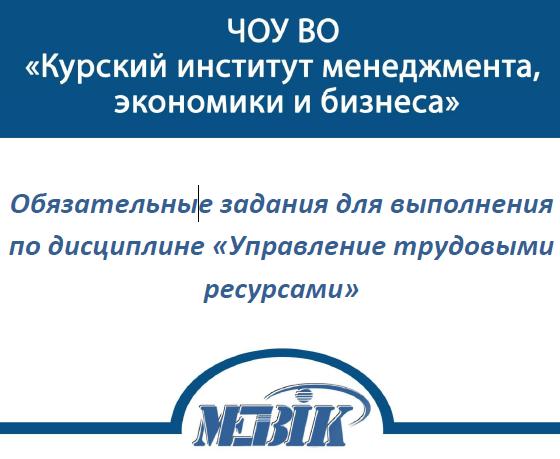 МЭБИК Управление трудовыми ресурсами Ответы