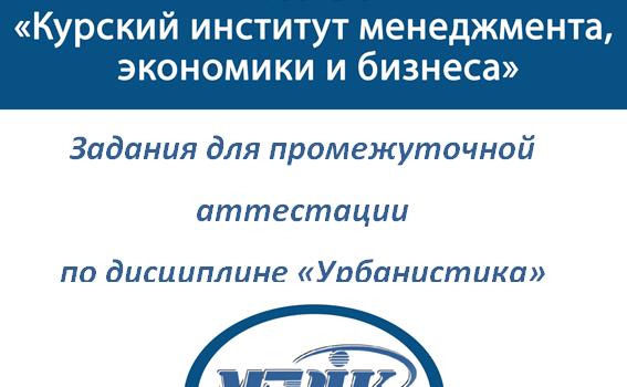 МЭБИК Урбанистика Билеты