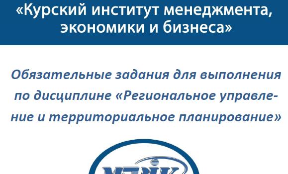 МЭБИК Региональное управление и территориальное планирование 2019