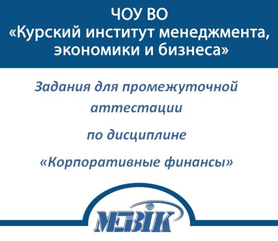 МЭБИК Корпоративные финансы Билеты 2019 года