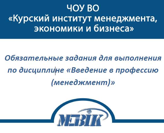 МЭБИК Введение в профессию (менеджмент)