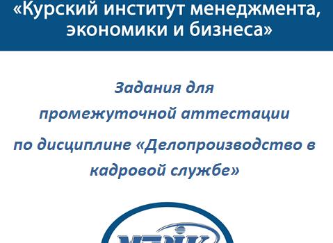 МЭБИК Делопроизводство в кадровой службе ТМ-009/216-1 Билеты