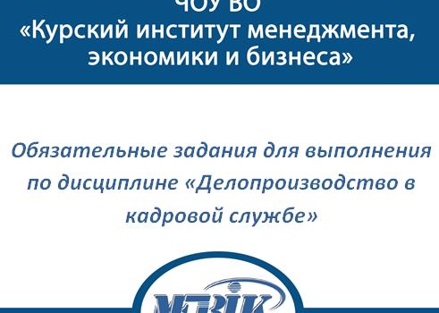 МЭБИК Делопроизводство в кадровой службе