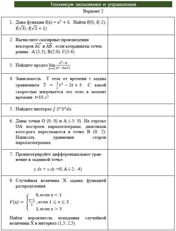 Самостоятельная работа по математике для Курского техникума экономики и управления Вариант 2