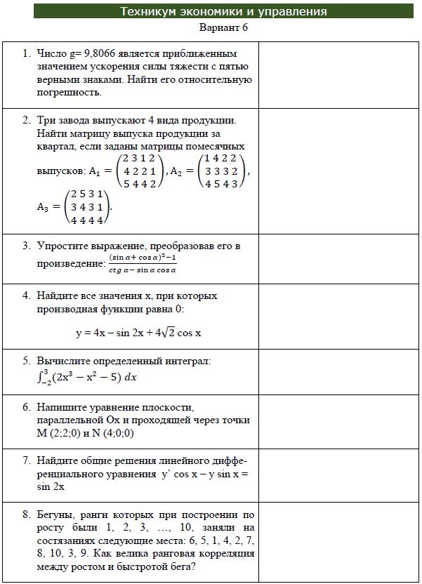 Самостоятельная работа по математике для Курского техникума экономики и управления Вариант 6