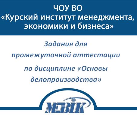 МЭБИК Основы делопроизводства (Экономика)