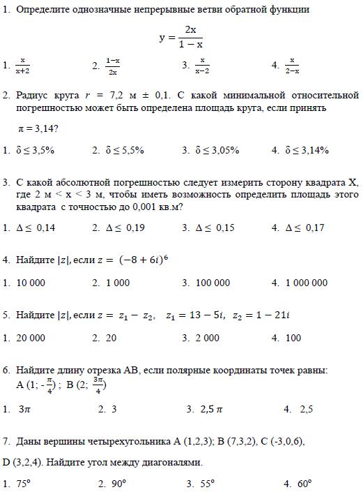 Курский техникум экономики и управления Математика зачет
