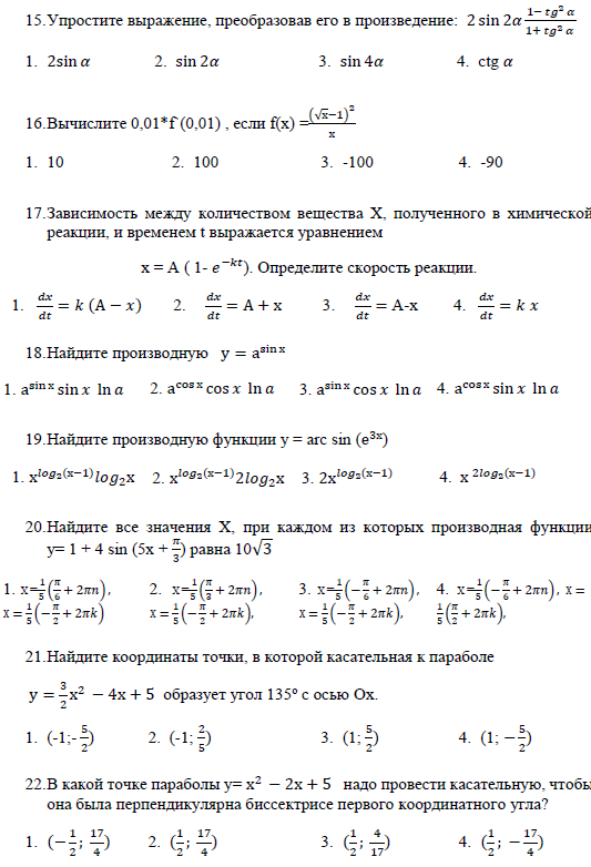 Курский техникум экономики и управления Зачет по математике на отлично