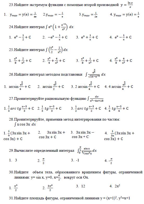 Курский техникум экономики и управления Зачет по математике