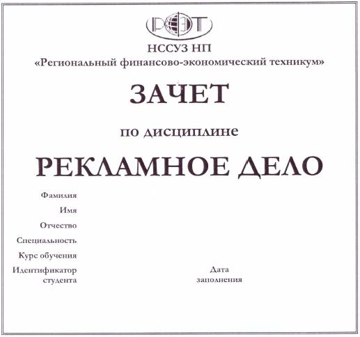 Рекламное дело РФЭТ
