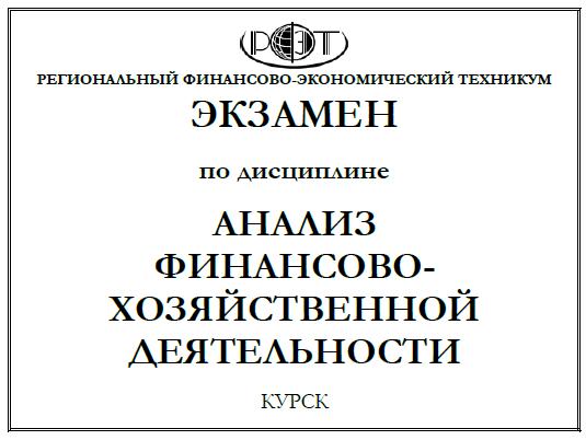 Анализ финансово-хозяйственной деятельности РФЭТ