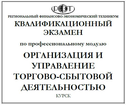 Организация и управление торгово-сбытовой деятельностью Ответы квалификационного экзамена РФЭТ