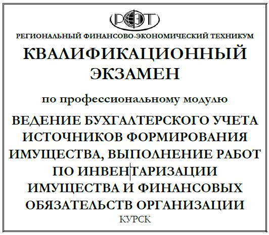 Ведение бухгалтерского учета источников формирования имущества РФЭТ