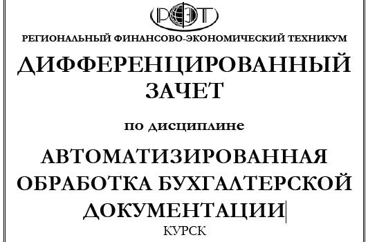 Автоматизированная обработка бухгалтерской документации Ответы РФЭТ